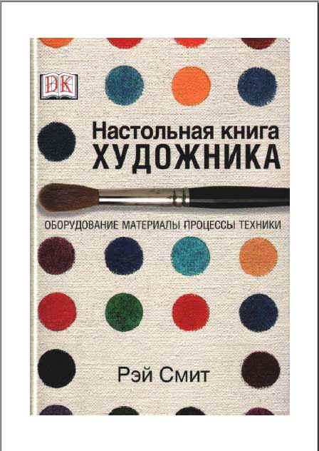 книги по живописи: